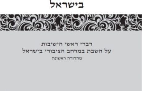 השבת הציבורית בישראל – דברי ראשי הישיבות על השבת במרחב הציבורי בישראל