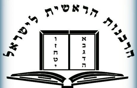 למה לחזק את הרבנות הראשית?