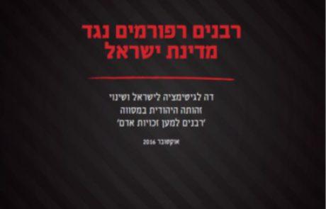 רבנים רפורמים נגד מדינת ישראל