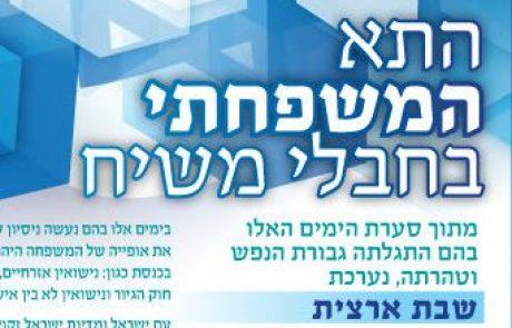 שבת ארצית בענין המשפחה הישראלית