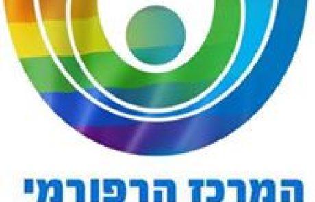 """דו""""ח מיוחד- התערבות הרפורמים בענייני דת ומדינה בישראל"""