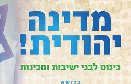 """""""מדינה יהודית""""- כינוס לבני ישיבות ומכינות"""