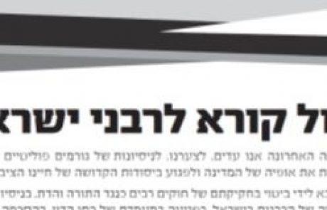 קול קורא לרבני ישראל- כנס חירום