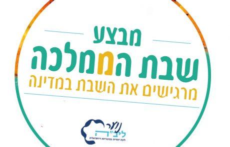 ישראל רוצה להרגיש שבת!