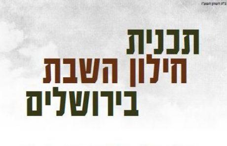 תכנית חילון השבת בירושלים