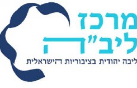שלא לתת הכרה לרפורמים- לקט של עמדות גדולי ישראל