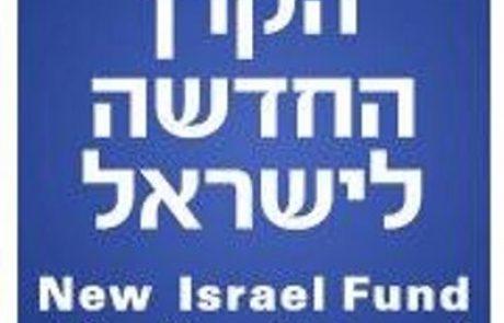 אסטרטגיית ה'דעווה' של הקרן החדשה לישראל/ עקיבא ביגמן