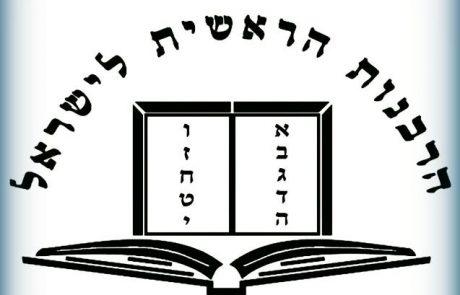 """כנס """"מדינה יהודית""""/ קריאה לבית היהודי: גיור – רק בסמכות הרבנות"""