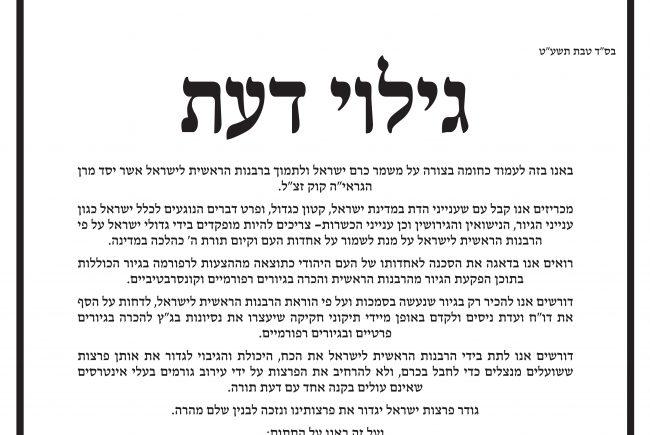 """מאות רבנים בקריאה לממשלה :""""לדחות את דו""""ח ניסים לחוקק חוק גיור בסמכות הרבנות"""""""