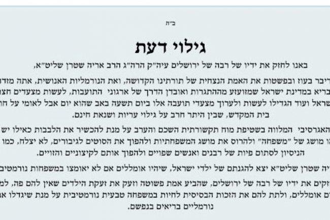 """מעל 200 רבנים במכתב תמיכה ברב שטרן: """"זעק את זעקתם של הילדים לחיות במשפחה נורמטיבית"""""""