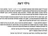 רבני הציונות הדתית: חובה לחשוף את הקשר של הקרן החדשה עם ארגונים בציונות הדתית