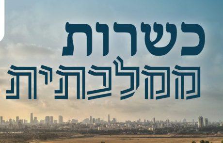 כשרות ממלכתית בישראל  – מידע ומקורות