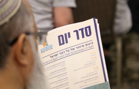 """לצפייה: כנס כל רבני ישראל """"גיור אחד לעם אחד"""""""