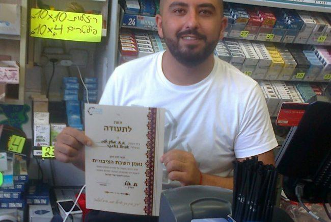 """מבצע ענק ברחובות ערי ישראל: """"ישראל רוצה להרגיש שבת!"""""""